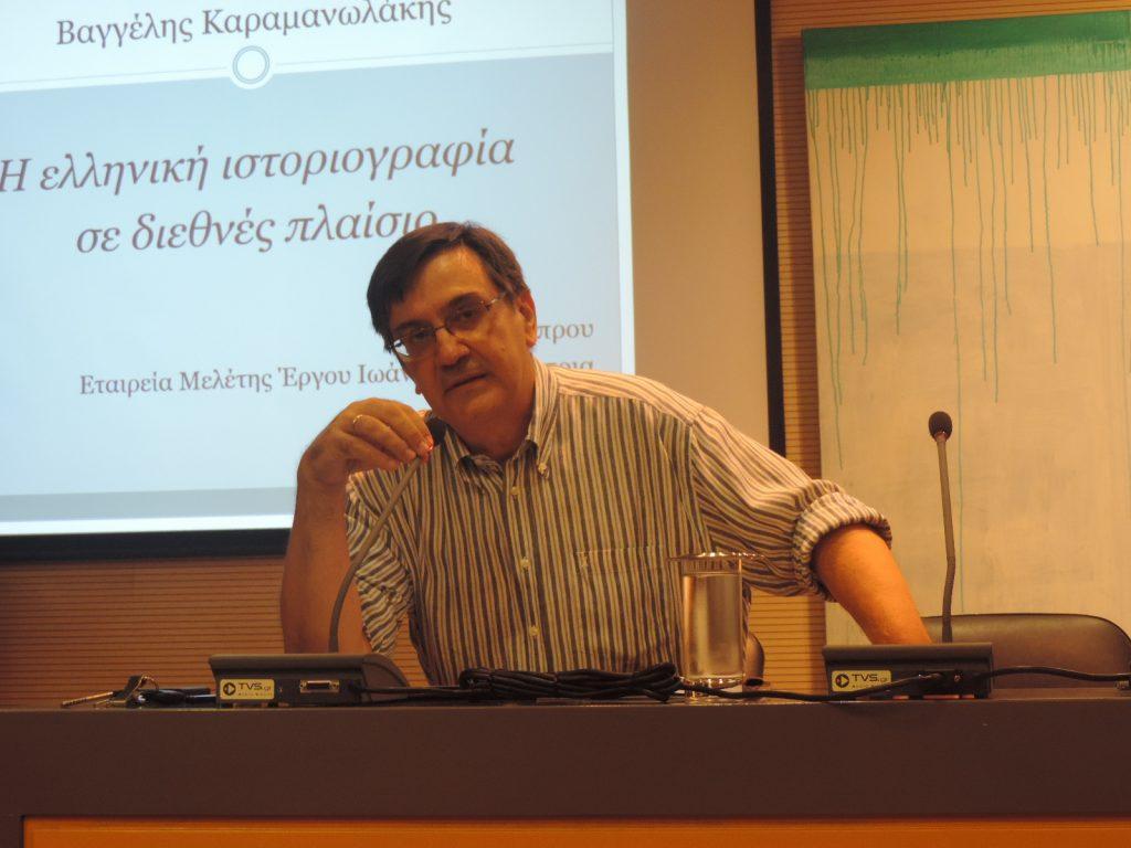 Διάλεξη με θέμα: «Η ελληνική ιστοριογραφία σε διεθνές πλαίσιο»