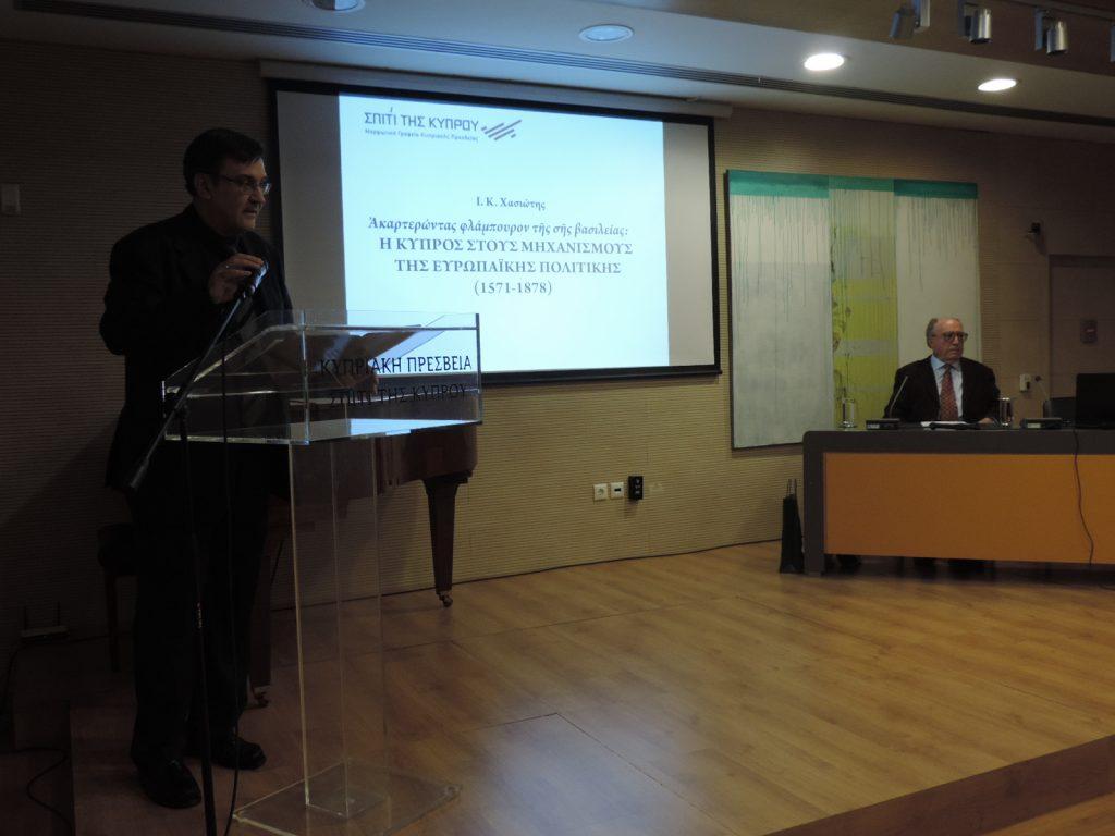 Διάλεξη με θέμα: Άκαρτερώντας φλάμπουρον τῆς σῆς βασιλείας: Η Κύπρος στους μηχανισμούς της Ευρωπαϊκής πολιτικής (1571-1878)