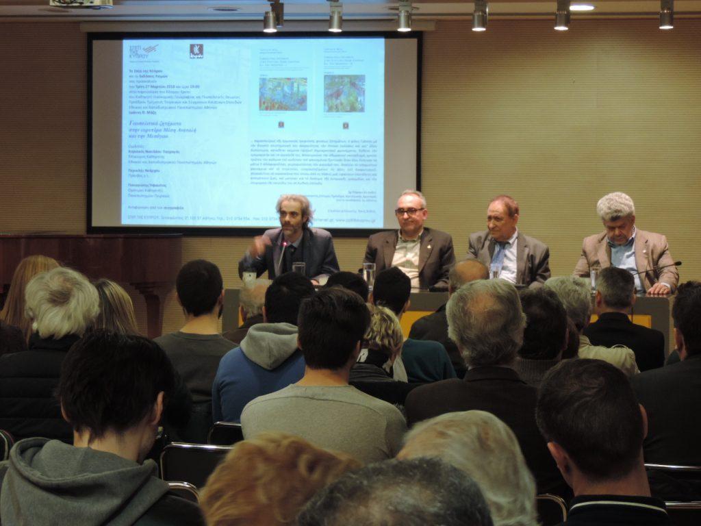 Γεωπολιτικά ζητήματα στην ευρυτέρα Μέση Ανατολή και την Μεσόγειο