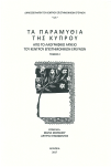 Παρουσίαση των εκδόσεων του Κέντρου Επιστημονικών Ερευνών για το έτος 2017 στη Θεσσαλονίκη