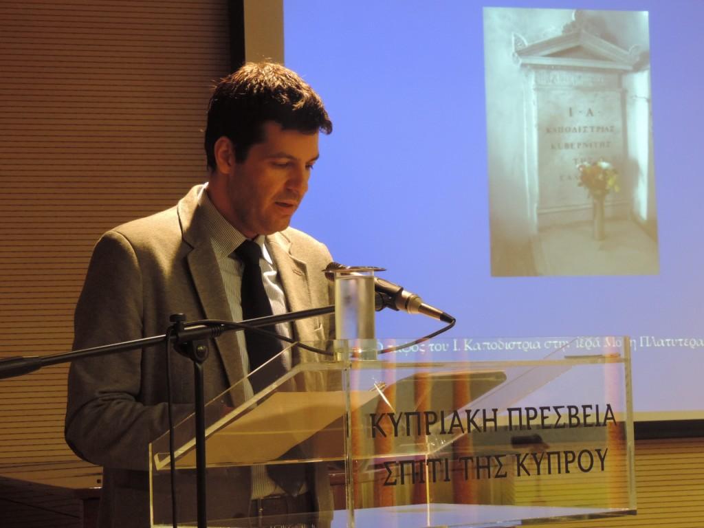 Ιωάννης Καποδίστριας – Διάλεξη του Εμμανουήλ Γ.Χαλκιαδάκη