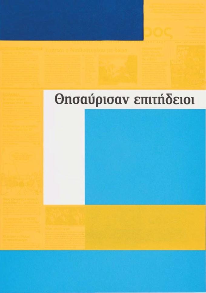 Έκθεση Print Daily News Cy