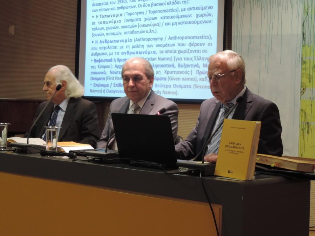 Κυπριακή Ονοματολογία τα Οικογενειακά ονόματα των Κυπρίων