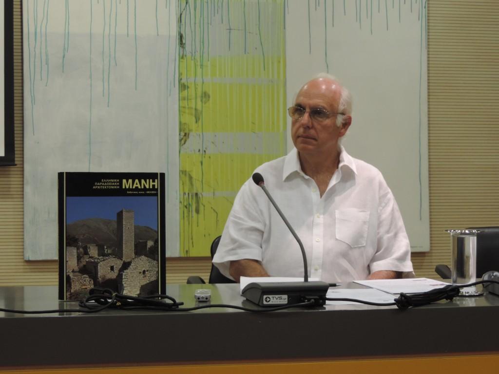 Ζητήματα πολιτισμού στη Μάνη. Η οικιστική και αρχιτεκτονική φυσιογνωμία. Παραδοσιακή και σύγχρονη εποχή.