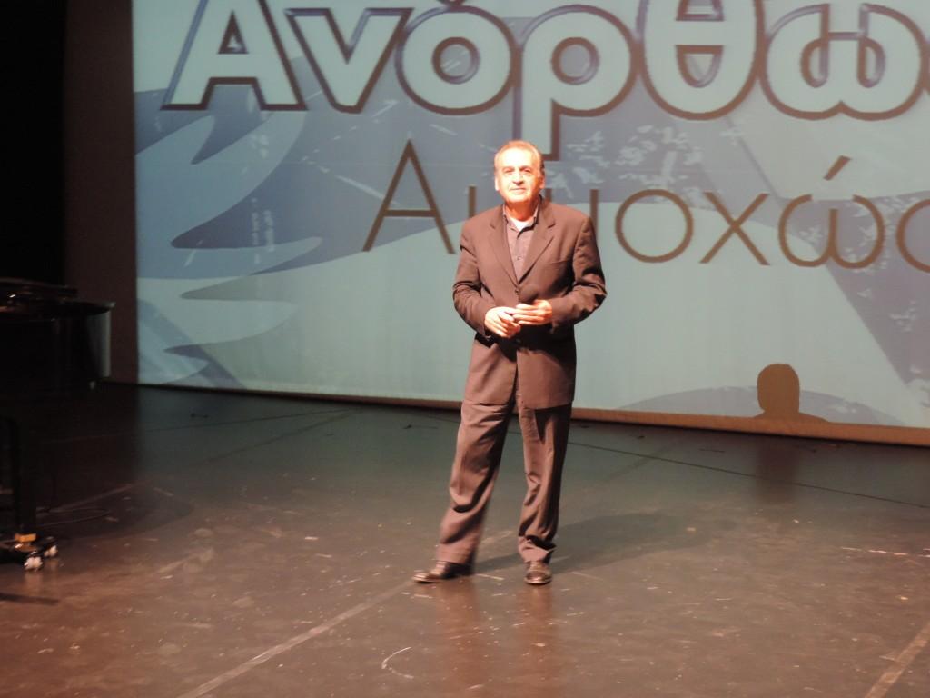 Εν Αθήναις – Ένας αιώνας Ανόρθωσις Αμμοχώστου