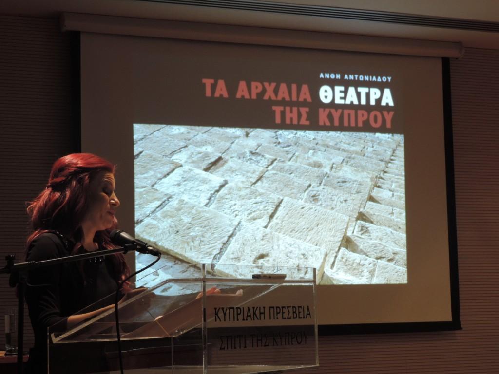 Τα Αρχαία Θέατρα της Κύπρου