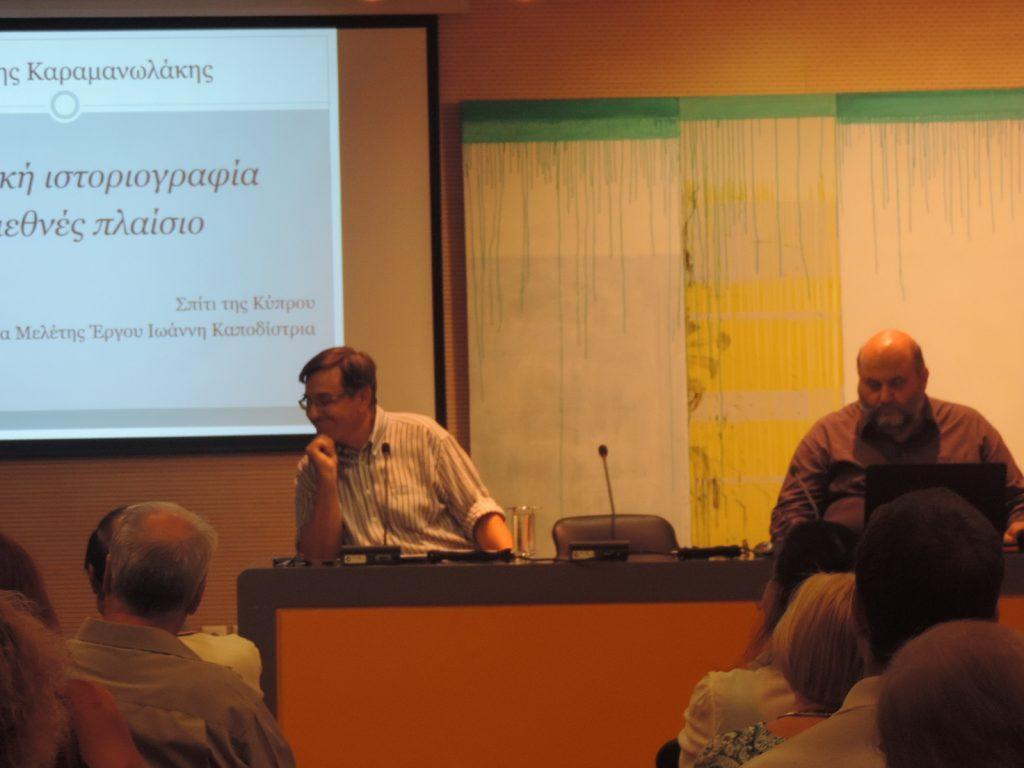 """Διάλεξη με θέμα: """"Η ελληνική ιστοριογραφία σε διεθνές πλαίσιο"""""""