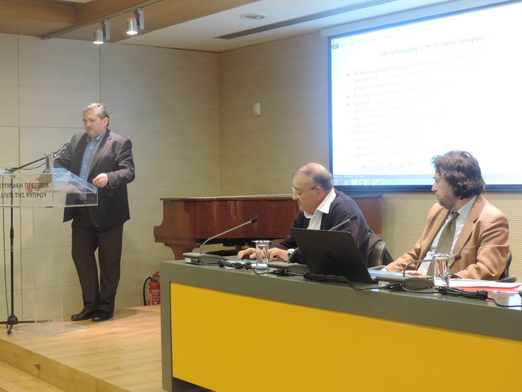 2ος κύκλος διαλέξεων Ανοικτού Πανεπιστημίου Κύπρου