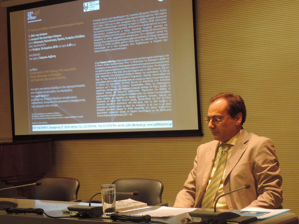 Διάλεξη: Αλεξανδρέττα 1939, Κύπρος 1974, Συρία 2018: Πάγιες Πρακτικές και Επιδιώξεις της Τουρκικής Εξωτερικής Πολιτικής