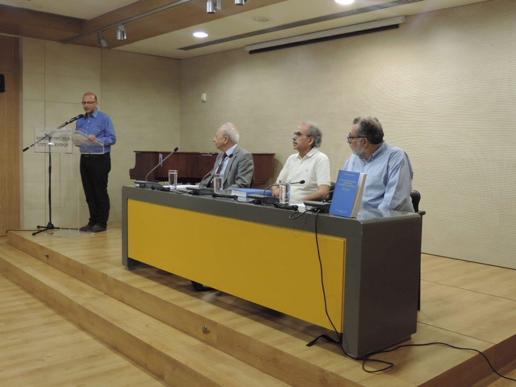Παρουσίαση της έκδοσης του Ιδρύματος Αρχιεπισκόπου Μακαρίου Γ'