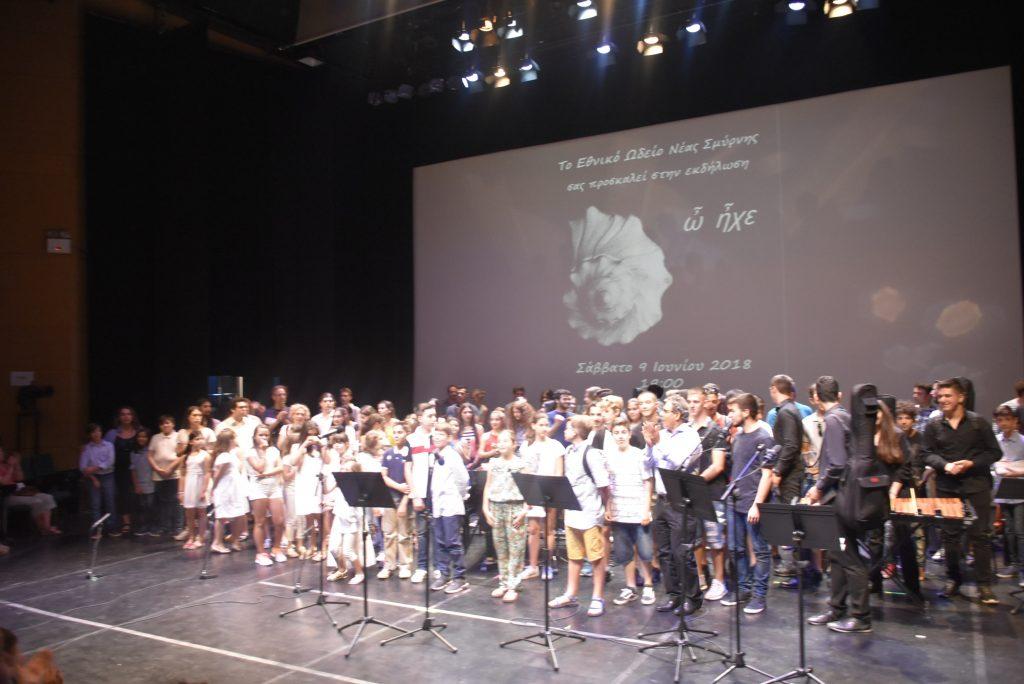 Συναυλία του Εθνικού Ωδείου Ν. Σμύρνης με τίτλο: ὦ ἦχε