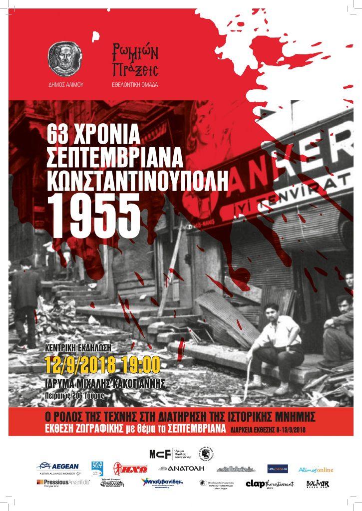 63 Χρόνια Σεπτεμβριανά Κωνσταντινούπολη 1955