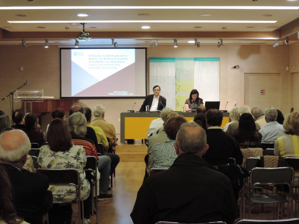Διάλεξη με θέμα: Η ίδρυση, η εξάπλωση και η δράση της Φιλικής Εταιρείας