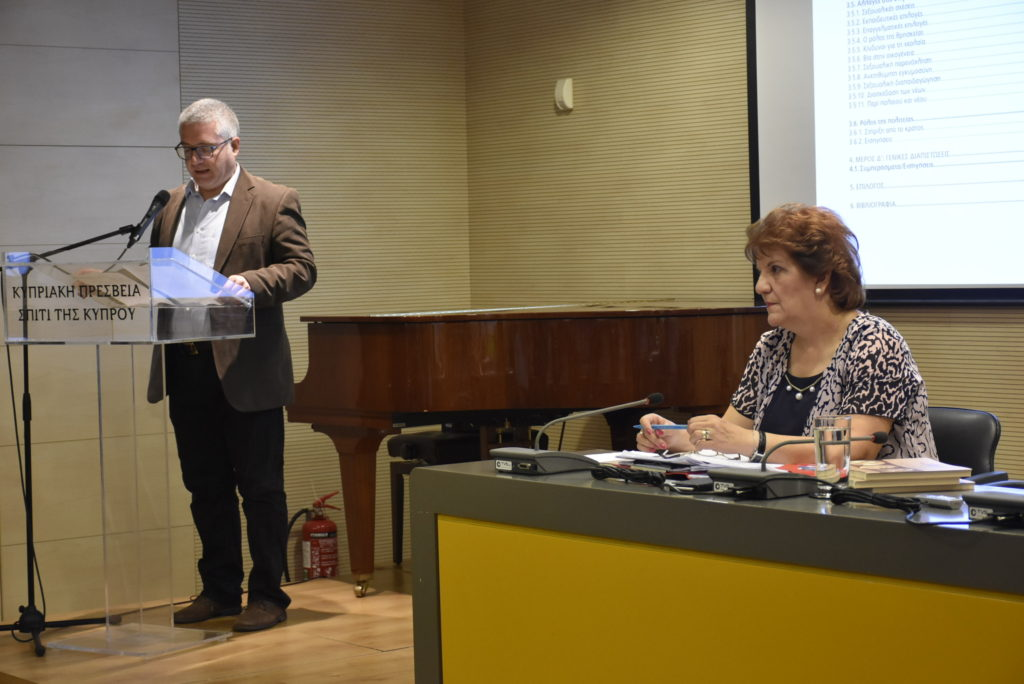 Διάλεξη του Ανοικτού Πανεπιστημίου Κύπρου