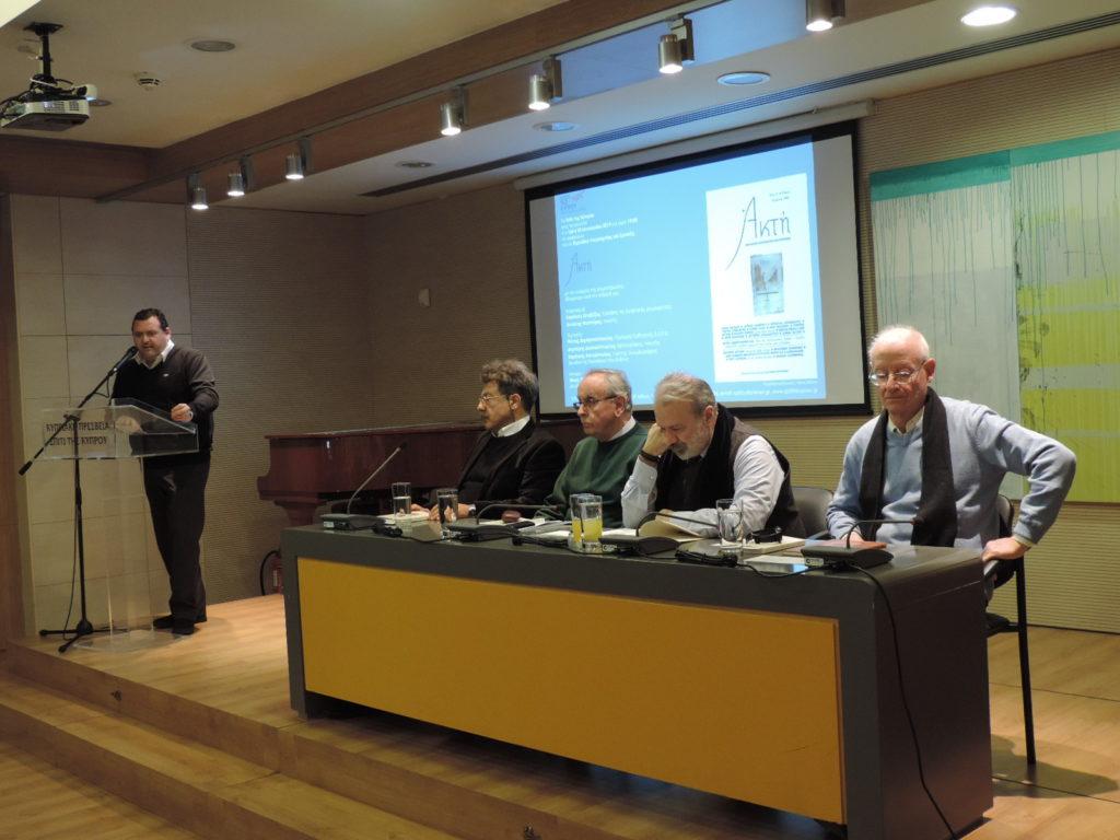 Παρουσίαση του Περιοδικού Λογοτεχνίας και Κριτικής ΑΚΤΗ