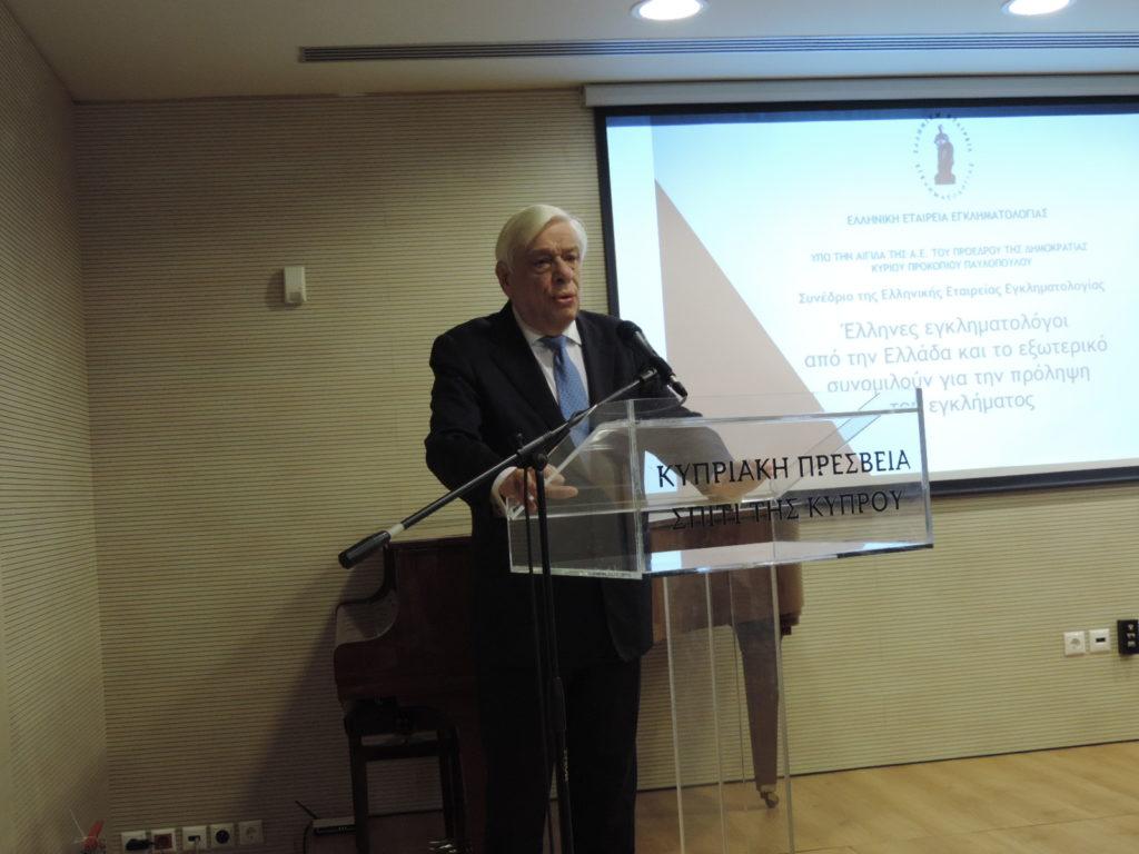 Συνέδριο της Ελληνικής Εταιρείας Εγκληματολογίας
