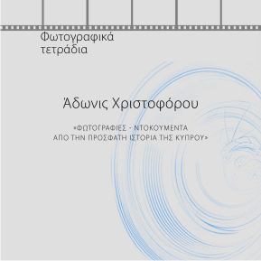Φωτογραφίες – Ντοκουμέντα από την πρόσφατη Ιστορία της Κύπρου