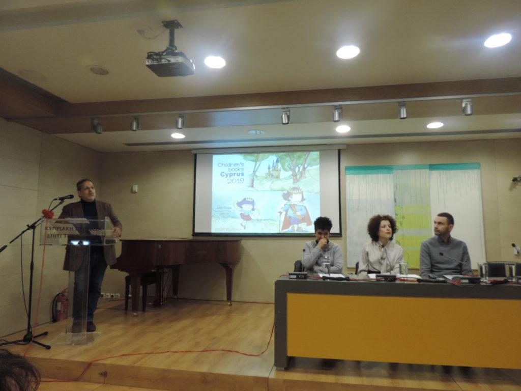 Σύγχρονη κυπριακή παιδική – νεανική λογοτεχνία με την ευκαιρία των 45 χρόνων του Κ.Σ.Π.Ν.Β.