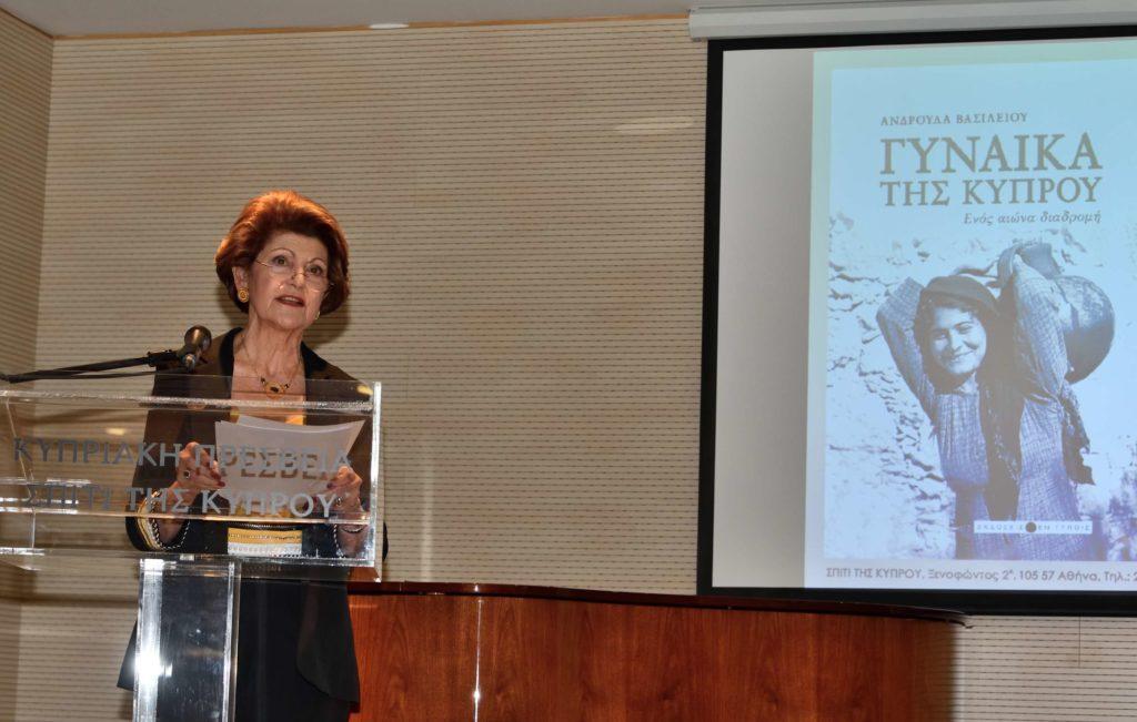 Γυναίκα της Κύπρου Ενός αιώνα διαδρομή