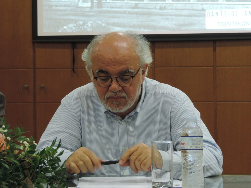 Ημερίδα: Εις μνήμη Γεωργίου Σ. Φραγκούδη
