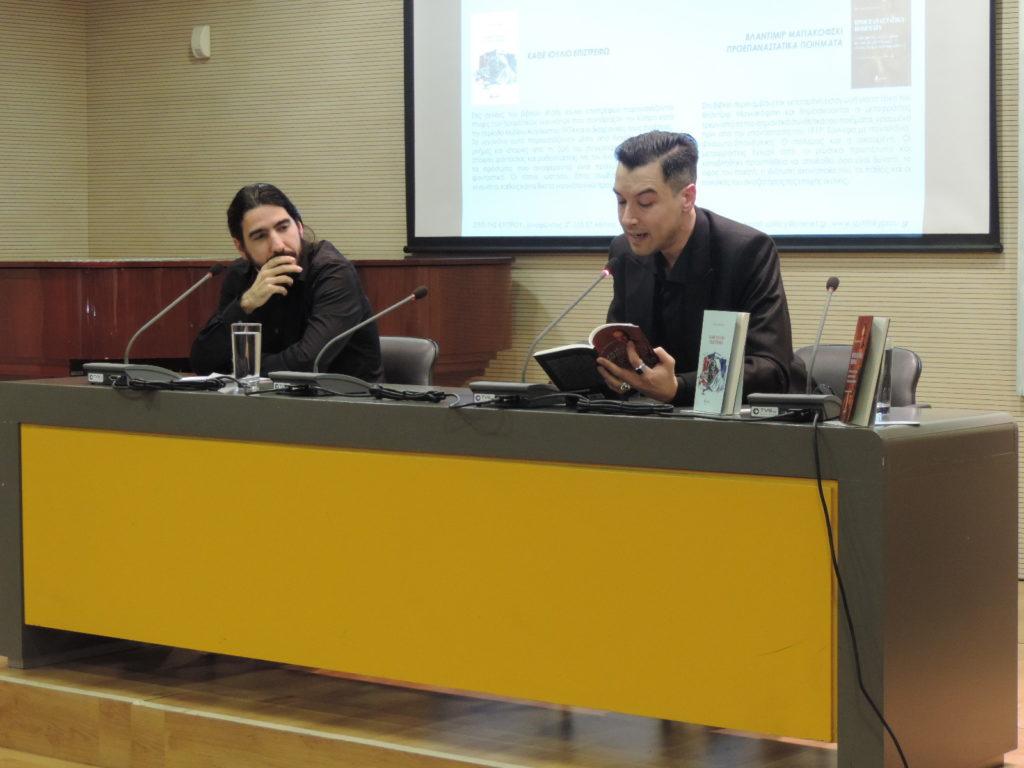 Παρουσίαση των βιβλίων του Γιώργου Μολέσκη