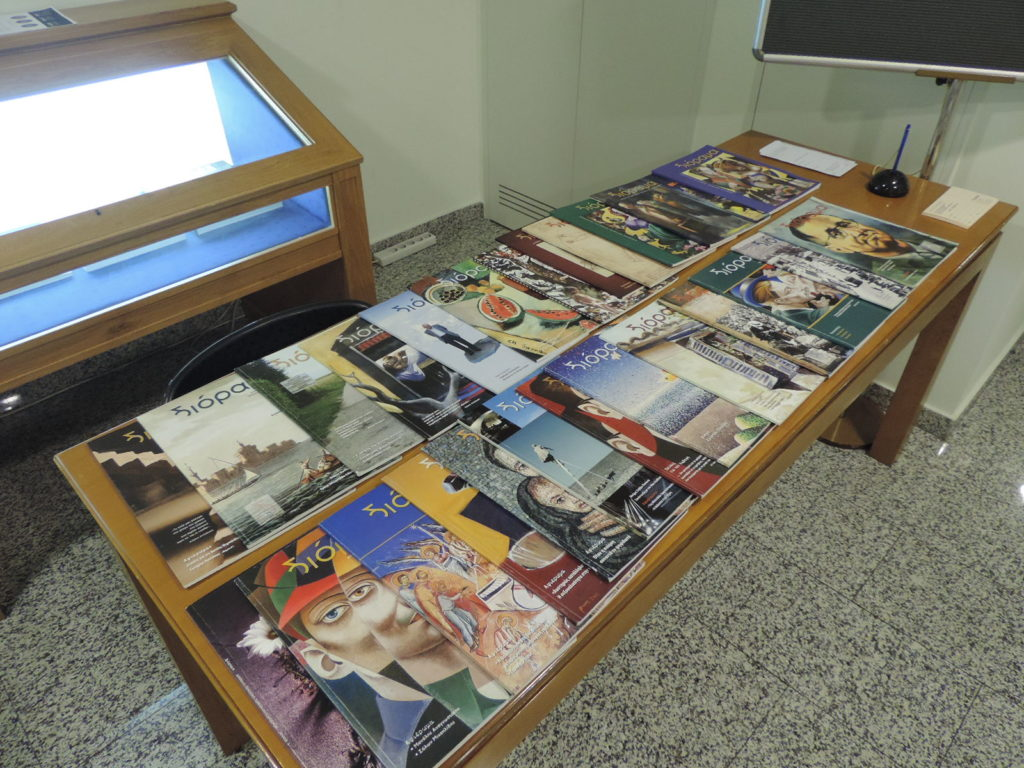 """Αφιέρωμα στο διμηνιαίο κυπριακό περιοδικό Τεχνών και Πολιτισμού """"ΔΙΟΡΑΜΑ"""""""