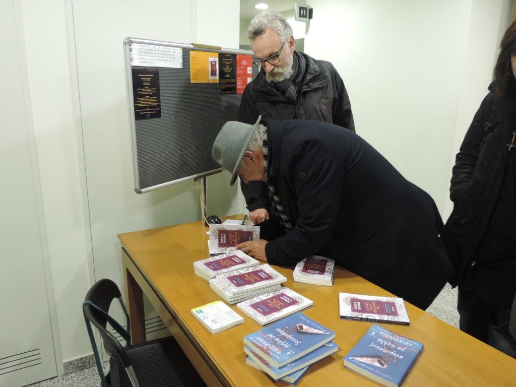 Παρουσίαση του βιβλίου του Γιώργου Ν. Χαριτωνίδη