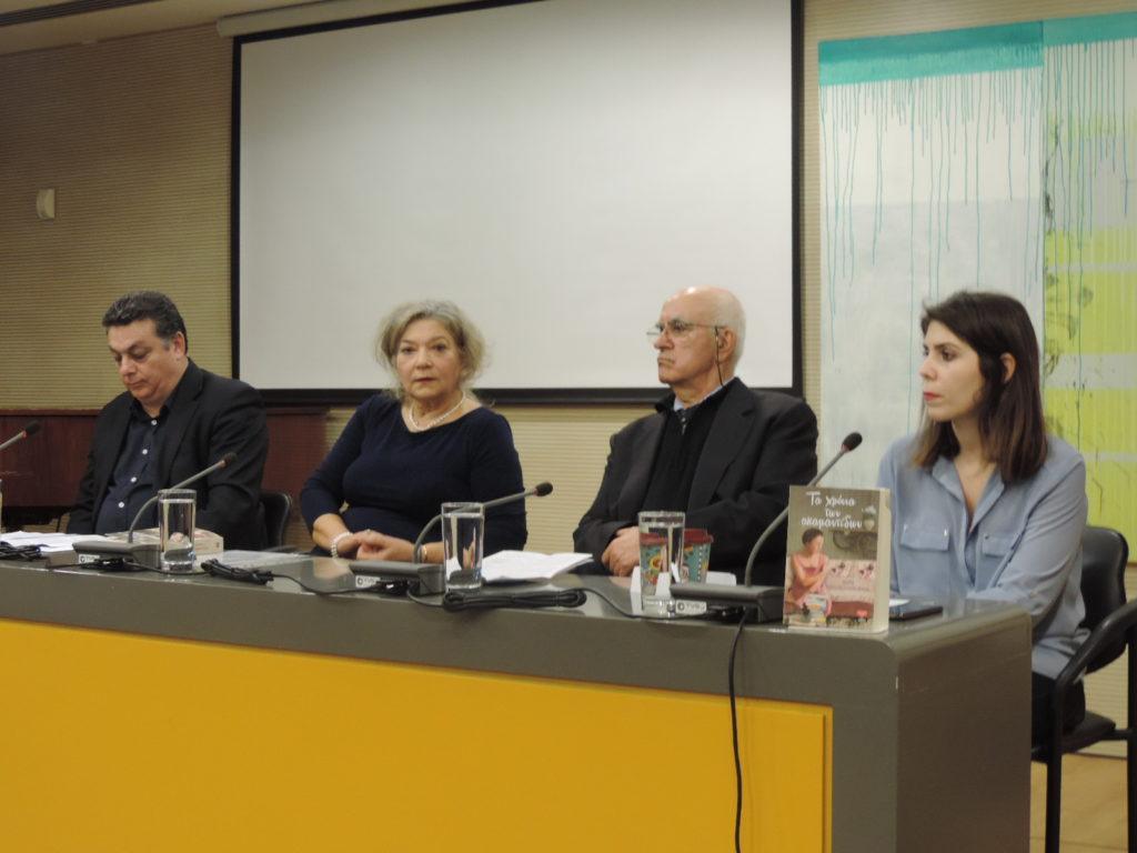 Παρουσίαση του βιβλίου της Μαρίας Περατικού-Κοκαράκη