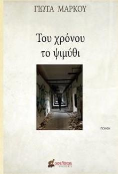 Δίνες (Θέατρο), Του χρόνου το ψιμύθι (ποίηση)